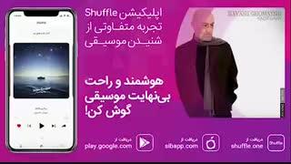 Siavash Ghomeyshi Kheili Mamnoon | آهنگ زیبای سیاوش قمیشی به نام خیلی ممنون