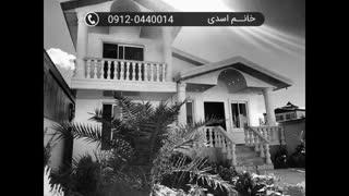 خرید ویلای اقساطی نور آهودشت ۰۹۱۲۰۴۴۰۰۱۴ اسدی