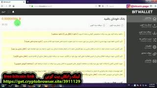 آموزش ساخت کیف پول دیجیتال تو سایت ایرانی bitwallet.ir