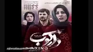 دانلود فیلم سینمای دارکوب با لینک مستقیم(قانونی)