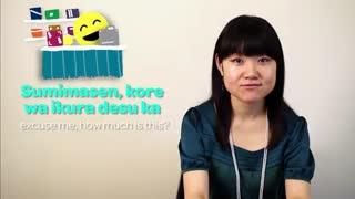 درس ششم - چند واژهی کاربردی(زیرنویس فارسی) آموزش زبان ژاپنی
