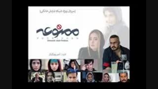 سریال ممنوعه نماشا قسمت 4 - نماشا