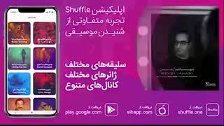 Mehdi Jahani   Tanhatar Az Man | آهنگ جدید مهدی جهانی به نام تنهاتر از من