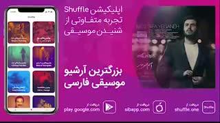 Mostafa Yeganeh   Esme Mano Bebar   آهنگ جدید مصطفی یگانه به نام اسم منو ببر