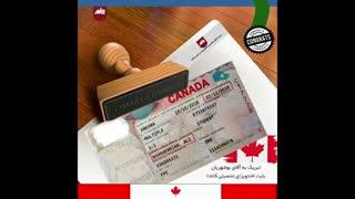 نحوه اخذ ویزا تحصیلی کانادا ( تجربه زیبای آقای علی بوشهریان برای اخذ ویزا کانادا)