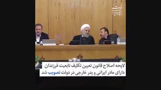 اعطای تابعیت به فرزندانی که مادر ایرانی دارند