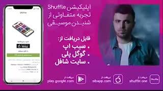 Mojtaba Shoja   Eshghe Ahoorayi   آهنگ جدید عشق اهورایی از مجتبی شجاع