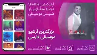 Alireza Talischi   Deli   آهنگ جدید علیرضا طلیسچی به نام دلی