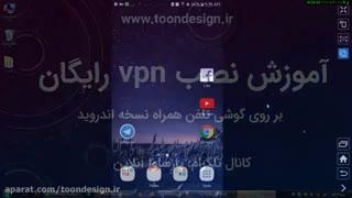 نصب vpn رایگان و بدون محدودیت در گوشی تلفن همراه نسخه اندروید