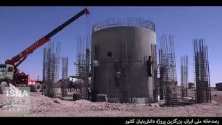 بزرگترین پروژه دانشبنیان ایران