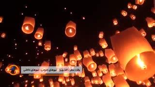جشنواره ماه کامل در تایلند