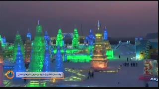 جشنواره یخ هاربین در چین