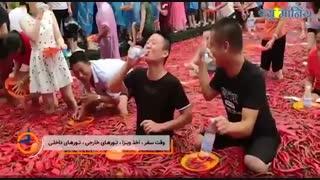 جشنواره فلفل خوری در چین