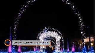 جشنواره تونل نور در ژاپن
