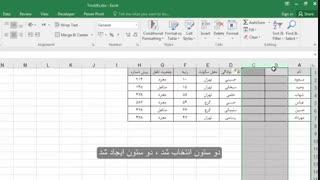 کلیدهای میانبر اکسل 2019 - قسمت چهارم - مسعود حسینی