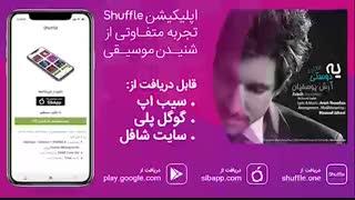 Arash Yousefian   Ye Doostie Sadeh   آهنگ جدید آرش یوسفیان به نام یه دوستی ساده