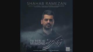 Shahab Ramezan - To Beri Ki Mimoone |  آهنگ جدید شهاب رمضان به نام  تو بری کی می مونه