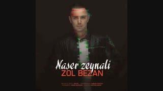 Naser Zeynali - Zol Bezan |  آهنگ جدید ناصر زینلی به نام زل بزن