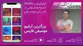 Hojat AshrafZadeh   Shal   آهنگ جدید حجت اشرفزاده به نام شال