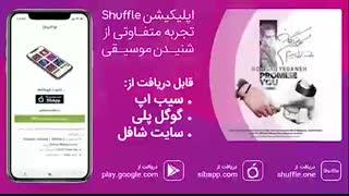 Mohsen Yeganeh Behet Ghol Midam | آهنگ جدید محسن یگانه به نام بهت قول میدم