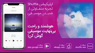 Mohsen Chavoshi   Bist Hezar Arezoo | آهنگ جدید محسن چاوشی به نام بیست هزار آرزو