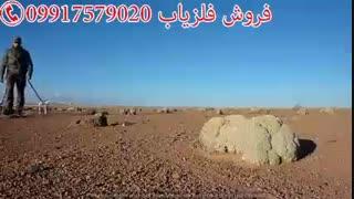 فلزیاب در ایران-09917579020