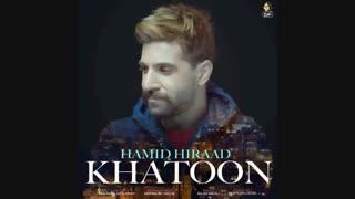 Hamid Hiraad - Khatoon | آهنگ جدید حمید هیراد به نام خاتون