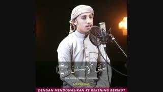 صوت زیبای الرحمن
