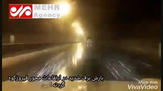 بارش برف شدید در محور فیروزکوه