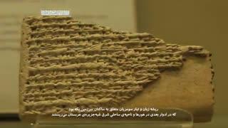 مستند داستان تمدن(از دیدگاه قرآن و اهل بیت) - قسمت سوم_هود در میان آکدیان