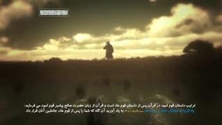مستند داستان تمدن(از دیدگاه قرآن و اهل بیت) - قسمت چهارم - صالح در میان سومریان
