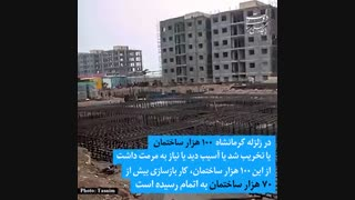 اقدامات دولت برای اسکان زلزلهزدگان کرمانشاه در یک سال گذشته