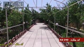 باغ ویلا در شهریار املاک بمان کد 240