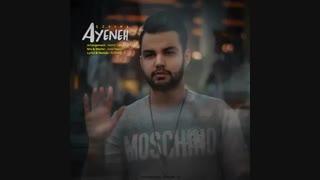 Arzhang - Ayeneh | آهنگ جدید ارژنگ به نام آینه