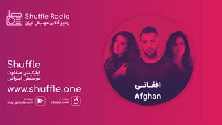 آهنگ شاد افغان - کانال افغان در اپلیکیشن شافل