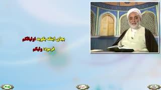 تفسیر زیبای استاد قرائتی درباره آیه 55 سوره مائده معروف به آیه ولایت