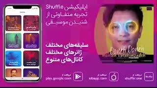 آهنگ دونه دونه محسن ابراهیمزاده