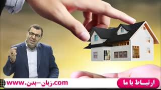 نکات مهم فروش املاک و مستغلات -  09125281952