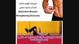 شکم تان را کوچک وسفت کنید طراحی وب سایت پزشکی09122655648