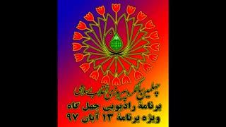 برنامه رادیویی چهل گاه   -   ویژه برنامه  13 آبان 97