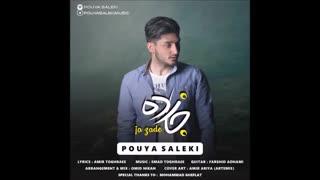 Pouya Saleki - Ja Zade ) پویا سالکی - جا زده