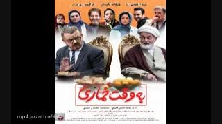 دانلود فیلم به و قت خماری با لینک مستقی-نماشا