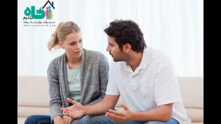 ۶ توصیه ساده برای جلوگیری از دعواهای زناشویی