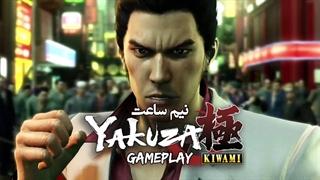 نیم ساعت از Yakuza Kiwami Gameplay