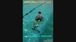دوچرخه نشسته آبی