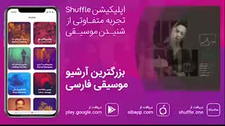 Amin Bani   Paeez   آهنگ جدید امین بانی به نام پاییز