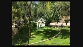 باغ ویلای لوکس در منطقه خوشنام