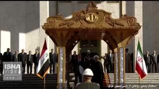 استقبال رسمی روحانی از رئیسجمهور عراق