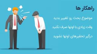 با افراد خودخواه چگونه رفتار کنیم