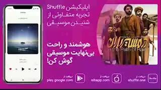 آهنگ جدید محمد اصفهانی به نام در مسیر باران